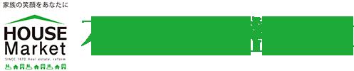 福岡の不動産の売却ならハウスマーケット